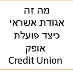 אופק אשראי